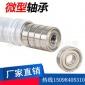 HRB 686-2Z 80086 哈尔滨微型深沟球轴承Z内径6mm外径13mm厚度5mm