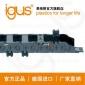 德国易格斯坦克链igusE2/000拖链2600/2700机床塑料拖链免润滑