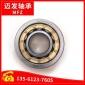 加工定制圆柱滚子轴承NU305EM单列高速二类轴承可批发