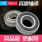 零类轴承生产厂家 6003-2RZ深沟球轴承价格