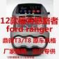 跨境海外出口12款撼路者 ranger安卓大屏GPS车载导航仪倒车影像机