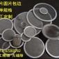 定制不锈钢多层过滤网圆片方片铝包边过滤片铜包边冲孔板圆片
