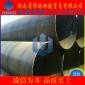 【锦源钢铁】螺旋管生产 Q235 219~2020 大口径定制