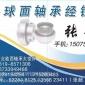 供应宇明外球面轴承 供应(UC220)