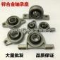 锌铝合金 带座轴承 立式 带偏心套 UP001 内孔 12mm 【型号齐全】