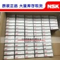 NSK6802,6803,6804电机轴承,上海泓施五金机电nsk进口轴承经销