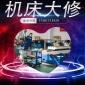 数控机床维修 机床改造 加工中心维修 数控车床维修 机床系统维修