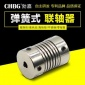 CHBG勃嘉 LP弹簧联轴器编码器丝杆步进伺服电机大扭矩弹性连轴器