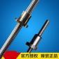 台湾原装 TBI 滚珠丝杆 螺母 精密丝杠 SFU2505导程 定做 维修
