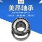 厂家生产不锈钢圆锥滚子轴承 轴承钢滚子轴承 精密轴承钢滚子加工