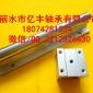 带铝拖圆柱导轨光轴滑轨滑块 SBR12/16/20/25/30/40/木工轨道