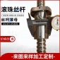 定制滚珠丝杆导程10mm高速传动腰型螺母SFU3210高承载滚珠丝杆副