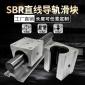 SBR铝托光轴重型滑轨直线导轨精密木工推台锯平移门圆棒轨道滑块